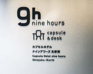 旅館招牌,辨識度極高