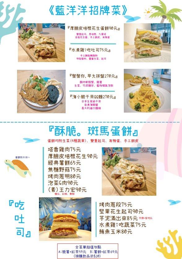 【新北三重早午餐推薦】藍洋洋Lazy Brunch 超浪漫海洋風 捷運菜寮站平價好吃的異國餐點|三八旅客