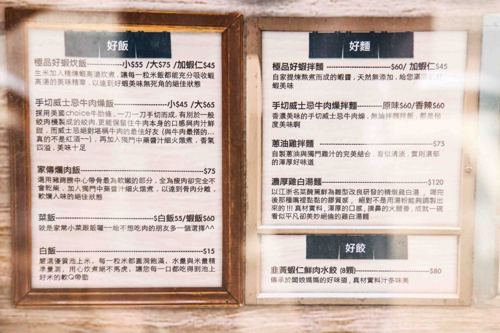 忠青商行菜單